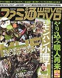 ファミ通 Wave (ウェイブ) DVD 2010年 08月号 [雑誌]