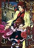 うみねこのなく頃に Episode1:Legend of the golden witch 1巻 (デジタル版ガンガンコミックス)