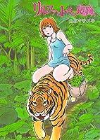 リルファと虎と武器商人