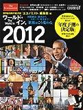ワールド・イン・2012 (講談社 Mook)