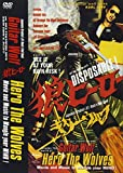 狼ヒーロー[DVD]
