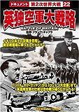 英独空軍大戦略戦争ドキュメント22[DVD]
