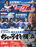 Jリーグサッカーキング 2010年 06月号 [雑誌]