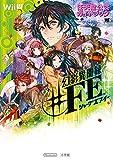 幻影異聞録#FE: 任天堂公式ガイドブック (ワンダーライフスペシャル)