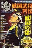 戦国武将列伝 2008年 06月号 [雑誌]