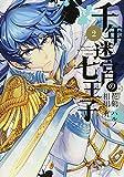 千年迷宮の七王子 2 (IDコミックス ZERO-SUMコミックス)