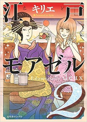 『江戸モアゼル』吉原花魁が平成のコンビニでバイトする!