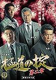 極道の掟 第二章 [DVD]
