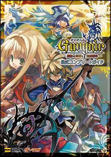グングニル-魔槍の軍神と英雄戦争- 公式コンプリートガイド (ゲーマガBOOKS)