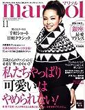 marisol (マリソル) 2008年 11月号 [雑誌]