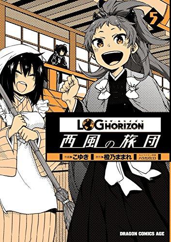 Amazon.co.jp: ログ・ホライズン 西風の旅団(5) (ドラゴンコミックスエイジ) 電子書籍: こゆき, 橙乃 ままれ, ハラ カズヒロ: Kindleストア