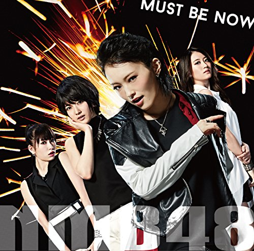 Must be now (限定盤Type-A)