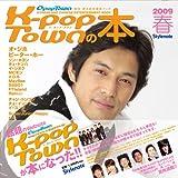 韓流・華流総合情報ブック・K-POP TOWNの本 2009 春