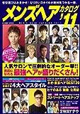 メンズヘアカタログ '11 (2011)