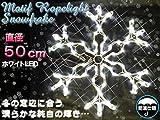 クリスマス イルミネーション LED 雪の結晶 屋外 クリスマス 雪の結晶 特大ロープライト 50cm チューブライト 白 ホワイト Christmas スノーフレーク 防滴