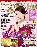 新春すてきな奥さん 2017年版 2017年 01 月号 (CHANTO臨時増刊)