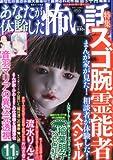 あなたが体験した怖い話 2013年 11月号 [雑誌] [雑誌] / ぶんか社 (刊)