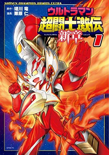 ウルトラマン超闘士激伝新章 1 (少年チャンピオンコミックスエクストラ)