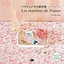 パリジェンヌの素材集 マティエール ド フランス