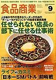 食品商業2014年09月号