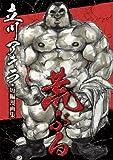 荒ぶる (爆男コミックス 愛蔵版)