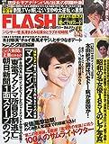 FLASH (フラッシュ) 2014年 6/24号 [雑誌]