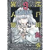 江戸川乱歩異人館 9 (ヤングジャンプコミックス)