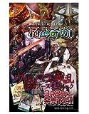 フォース・オブ・ウィル ブースターパック第2弾 ヴァルハラの戦乱 BOX