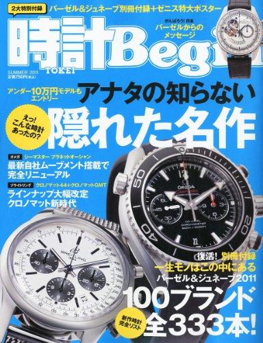 時計 Begin (ビギン) 2011年 07月号 [雑誌]