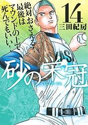 砂の栄冠(14) (ヤングマガジンコミックス)