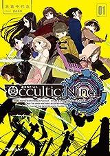 志倉千代丸「Occultic;Nine」などオーバーラップ文庫8月新刊