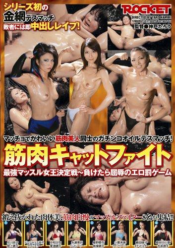 筋肉キャットファイト [DVD]