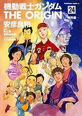 「機動戦士ガンダム THE ORIGIN」第24巻特別編が発売