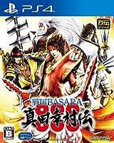 PS4&PS3「戦国BASARA 真田幸村伝」8月発売で予約開始