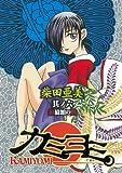 カミヨミ 6 (6) (ガンガンコミックス)