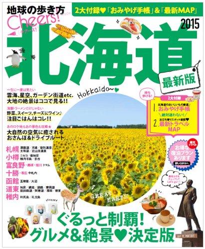 Cheers! 北海道 2015 (地球の歩き方ムック Cheers! 6)