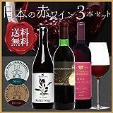 厳選 日本の赤ワイン 3本セット 赤ワイン ワイン セット ミディアムボディ 金賞
