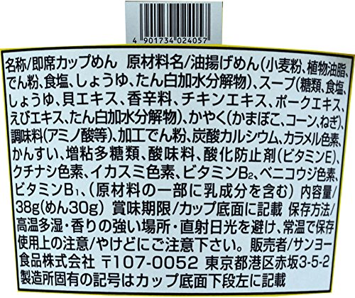 サッポロ一番 ポケモンヌードル しょうゆ味 38g×12個