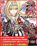 パチスロ戦国乙女最速攻略DVD (プレミアムック)
