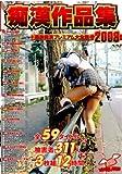 痴漢作品集 2008 [DVD]