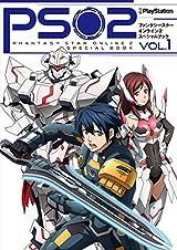 「ファンタシースターオンライン2」スペシャルブック第1弾4月発売