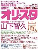 オリ☆スタ 2013年 9/9号 [雑誌]