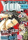 ヤングマガジン 2015年48号 [2015年10月26日発売] [雑誌] (ヤングマガジンコミックス)