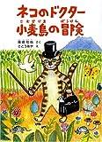 ネコのドクター 小麦島の冒険 (福音館創作童話シリーズ)
