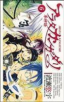 アラタカンガタリ〜革神語〜 6 (少年サンデーコミックス)
