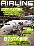 AIRLINE (エアライン) 2013年4月号