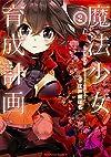 魔法少女育成計画 (2) (カドカワコミックス・エース)