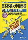 日本体育大学柏高等学校 平成29年度用―声教の高校過去問シリーズ (5年間スーパー過去問C30)