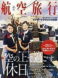 航空旅行 2014年12月号