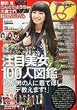 Samurai ELO (サムライ イーエルオー) 2015年 03月号 [雑誌]
